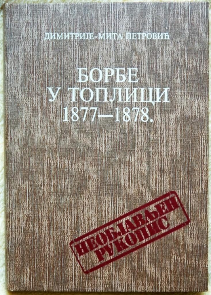Borbe-u-Toplici-1877-78-DIMITRIJE-MITA-PETROVIC_